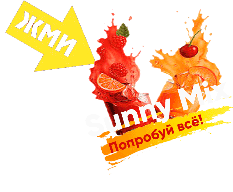 sunny-mix.png