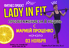 Lady in fit  ноябрь 2020